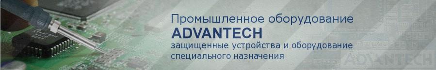 Промышленное оборудование Advantech